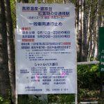 2008/9/11-18北海道アジ旅行(2)「大雪高原沼めぐり編」